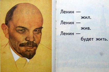 изображение ленина: